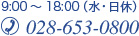 9:00~18:00(水・日休)028-653-0800