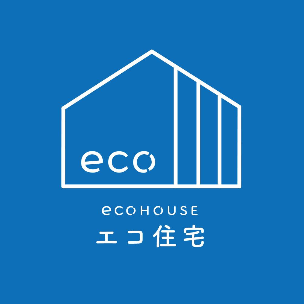エコ住宅を宇都宮で建てるプラン
