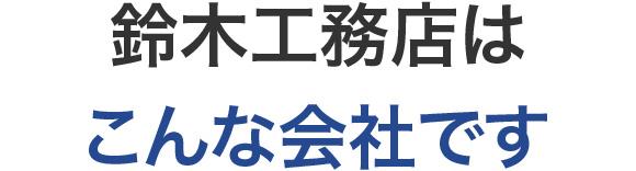 鈴木工務店はこんな会社です